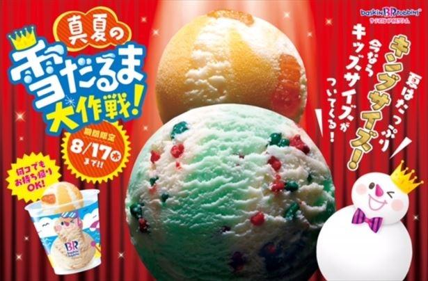 【写真を見る】夏のキャンペーン「真夏の雪だるま大作戦!」が7月18日(火)から8月17日(木) まで実施!この機会にキング+キッズのダブルを食べに行こう