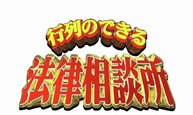 7月16日放送の「行列のできる法律相談所」に遠藤憲一が出演