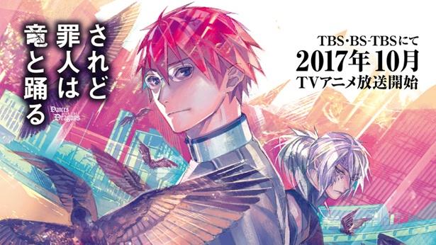 TVアニメ「されど罪人は竜と踊る」10月から放送開始!