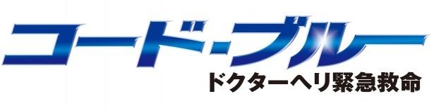 コード・ブルー〜ドクターヘリ緊急救命〜THE THIRD SEASON