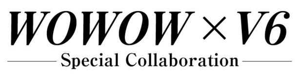 スペシャル番組に、ライブツアー放送に、CMに!!WOWOWとV6がスペシャルコラボ | NewsWalker