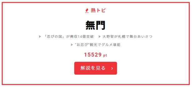 """7月17日""""視聴熱""""デイリーランキング 熱トピでは「無門」をピックアップ!"""