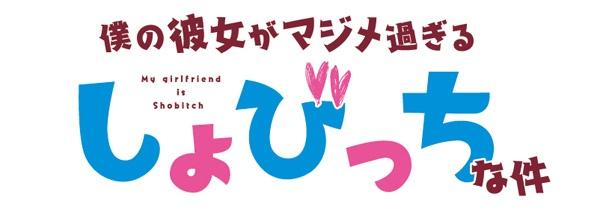 悠木碧がビッチ役に挑戦! TVアニメ「処女ビッチ」ビジュアル&キャスト公開