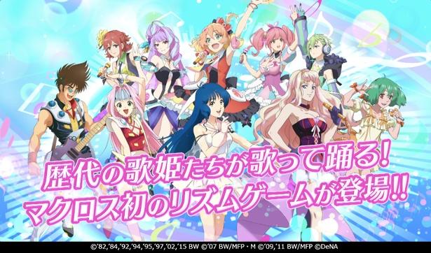 夏配信予定のスマホゲーム「歌マクロス スマホDeカルチャー」のフォロー&リツイートキャンペーンがスタート!
