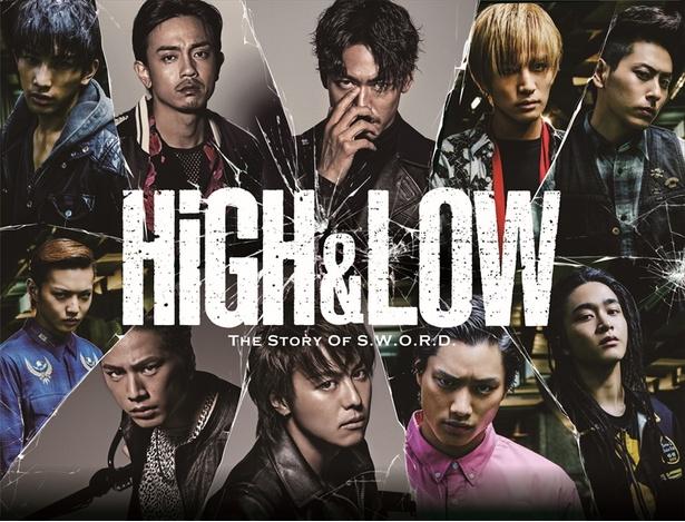 【写真を見る】「HiGH&LOW」シリーズはここから始まった