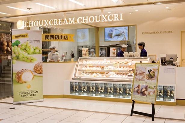 開店前から客が並び、早くも注目店に。梅田各駅に近くアクセスも抜群で使い勝手がいい/シュクリムシュクリ ホワイティうめだ店