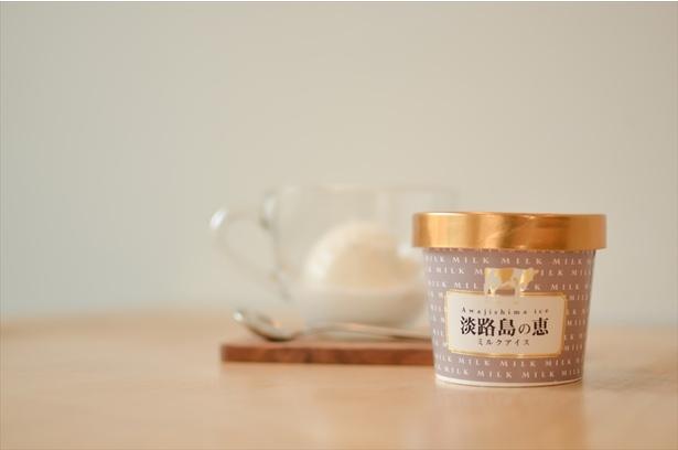淡路島の恵 ミルクアイス(兵庫わくわく館)