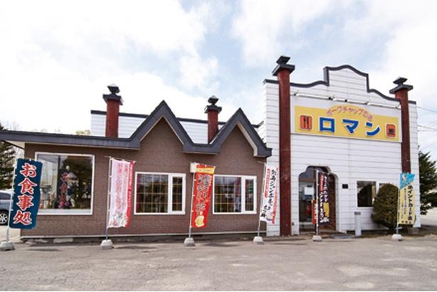 「ポークチャップの店ロマン」には、別海町の名物として大勢の方がこの味を求めて訪れます。