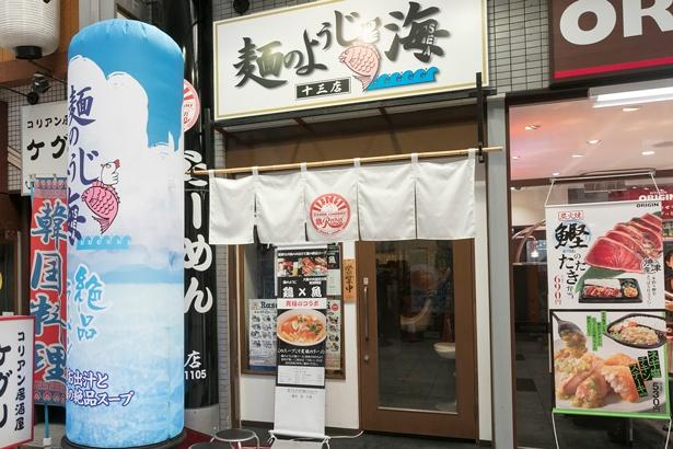 阪急十三駅の東改札口を出て十三駅前通商店街に入って、徒歩2分弱という好立地