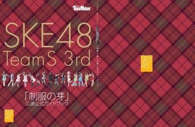 SKE48 Team S 3rd「制服の芽」公演公式ガイドブックはSKE48劇場、WEBで限定発売