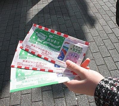 【年末ジャンボを1万円分購入!】
