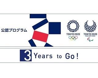 東京2020公認プログラム~参加型アクティビティ『いっしょにTOKYOをつくろう。』プロジェクト