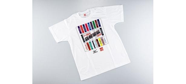 全大学の名前が入った「大学名入り記念Tシャツ」