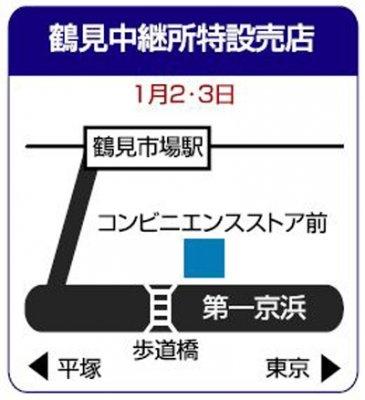 鶴見中継所特設売店はココ