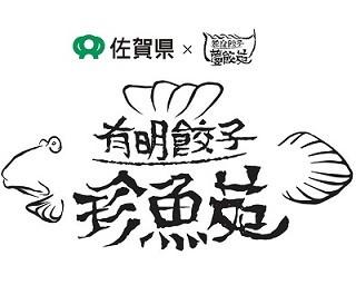 日本一の干潟・有明海の食材、ムツゴロウを代表する珍魚にこだわった餃子レストラン「珍魚苑(ちんぎょえん)」を、8月9日(水)より期間限定でオープンする