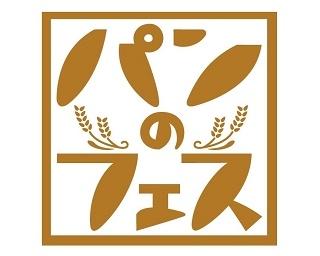 9月16日(土)から18日(月・祝)の3日間にかけて行われる日本最大級のパンの祭典 「パンのフェス 2017 秋 in 横浜赤レンガ」