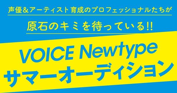 「VOICE Newtype サマーオーディション」締め切り迫る