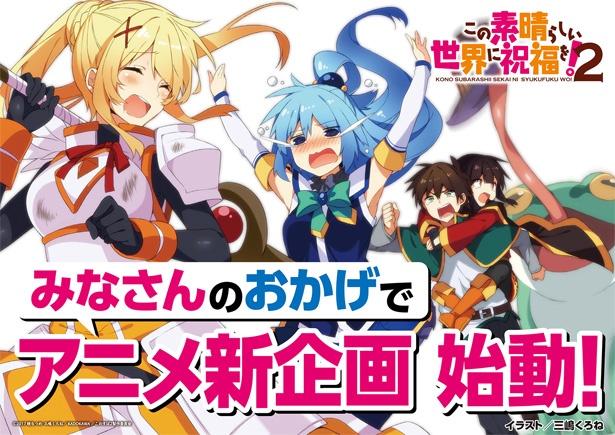 「このすば」のアニメ新企画が始動!
