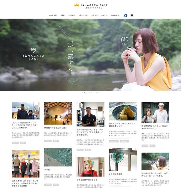 山県市が運営する山の魅力発信WEBサイト「YAMAGATA BASE」