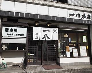 大須交差点を南に進めば一八本店が見つかる。周辺には仏具店が多く、かつては漆器店や金物店も多かった