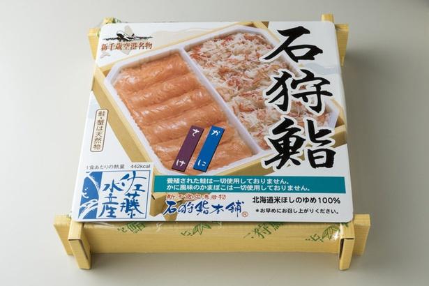 空弁道場 装苑 SOEN/お土産として購入する人も多い「石狩鮨」