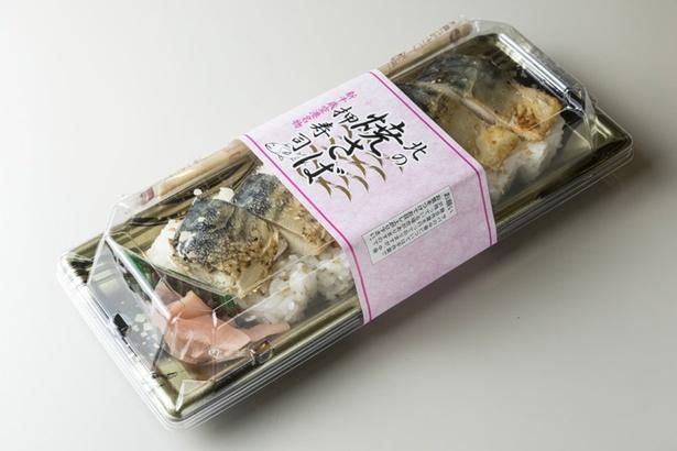 空弁道場 装苑 SOEN/「北の焼きさば押し鮨」も10年以上のロングラン商品。サバ本来のおいしさを生かしたシンプルな味付け
