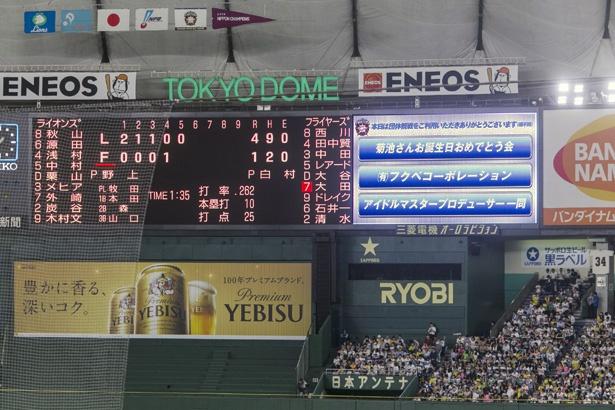 カリスマ魔球は球速34.6km/h!? 「パ・リーグ6球団×アイドルマスターシリーズ」~346PRODUCTION DAY~レポート