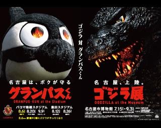名古屋グランパスとゴジラがTwitterで対決!