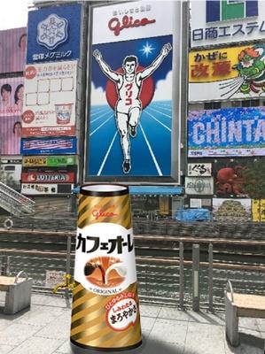 大阪・道頓堀の「グリコサイン」前にて蛇口からカフェオーレが出てくる「巨大カフェオーレ」を設置した試飲体験イベントを開催する