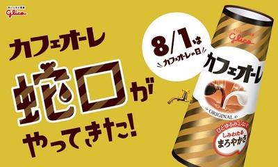 【写真を見る】8月1日(火)は「カフェオーレの日」