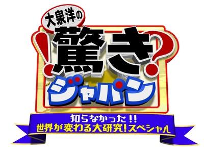 『大泉洋の驚きジャパン 知らなかった!!世界が変わる大研究!スペシャル』