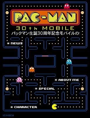 あの懐かしいレトロな画面が魅力! 「PAC-MAN 30th MOBILE」