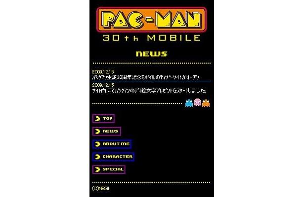 パックマンの最新情報をイチ早くお届け