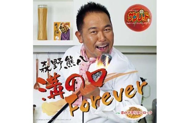 2009年11/25にはCDまで発売された! 森野熊八が歌う「溝の口Forever」