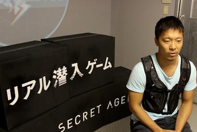 リアル潜入ゲーム「THE SECRET AGENT」