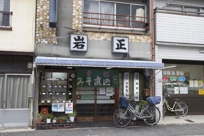 筒井商店街にある「岩正手打ちうどん店」。駐車場は西側2軒となりマンションの1階部分にある