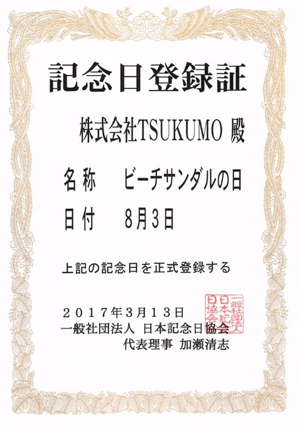 8月3日は「ビーチサンダルの日」!ビーチサンダルを今も昔ながらの製法でひとつひとつ手作りしている株式会社TSUKUMOが制定