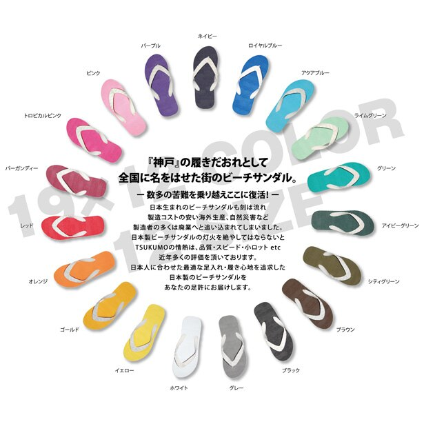 神戸発祥とされているビーチサンダル。株式会社TSUKUMOは、今も昔ながらの製法でひとつひとつ手作りで常時生産している唯一の企業!