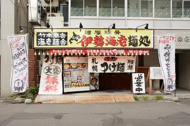竹本商店 海老麺舎 札幌伊勢海老麺処/お店は二条市場の横