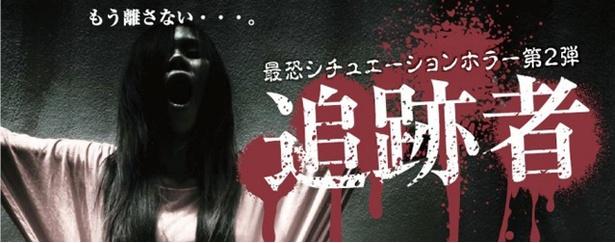 """怖すぎる""""と話題になった最恐シチュエーションホラー第2弾"""
