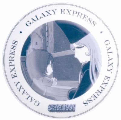 E賞「オリジナル絵皿 メーテルと鉄郎」