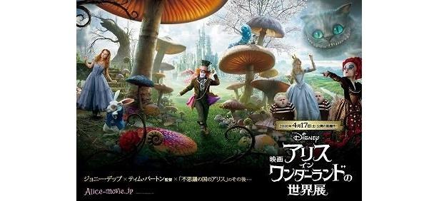 「アリス・イン・ワンダーランドの世界展」でプレゼントされるポスター