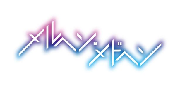 松智洋×カントクのオリジナルアニメ「メルヘン・メドヘン」最新情報が到着!