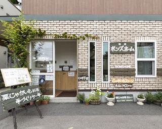 今年で30周年を迎える、民宿も経営する洋食レストラン「ボンズホーム」