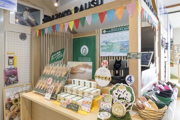 羅臼昆布を使った様々なスイーツを開発、販売しているのが道の駅1Fにある「Yukidomari sweets GIFTSTAND」