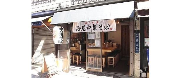 「西尾中華そば」は、人気店「ラーメン凪」の渋谷と立川で店長を務めた人物の手による渾身の一杯が味わえる