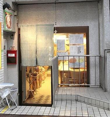 「麺や 七彩」は、「麺匠むさし坊」(埼玉)を手掛けた店主2人が営む喜多方ラーメンの店