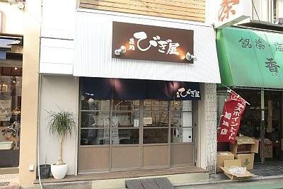 「麺処 びぎ屋」の店主は、せたが屋グループで修行し、「ラーメンゼロ」(東京都目黒区)の店長も歴任した人物が独立して09年7/7にオープン