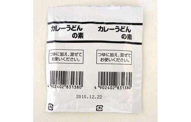 2010年1/5(火)に発売となるのは、さぬきうどんにぴったりな「カレーうどんの素」(45円)