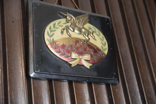 店の入口には、高級クラブとして営業していた頃に加盟していた社交事業協会の会員証が残る